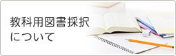 教科用図書採択について