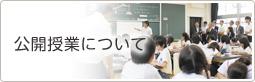 公開授業について