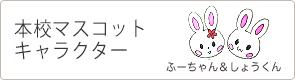 本校マスコットキャラクター ふーちゃん&しょうくん
